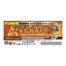 Don Quijote Coupon Image
